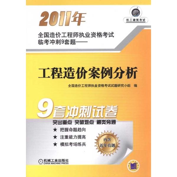 工程造价案例分析-游浩-建筑类职称考试-文轩网