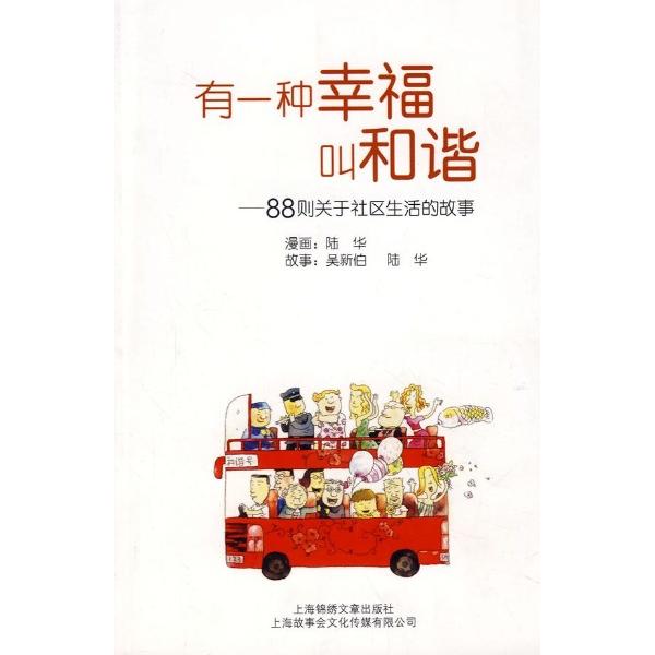 有一种幸福叫和谐/88则关于社区生活的故事-吴新伯