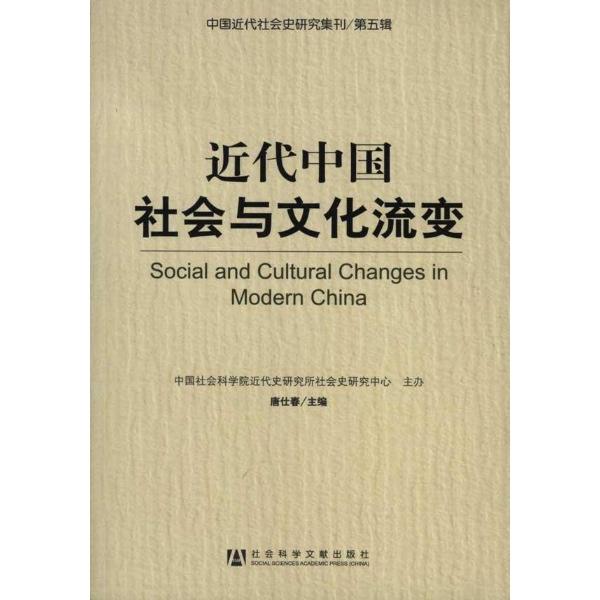近代中国社会与文化流变--中国史-文轩网