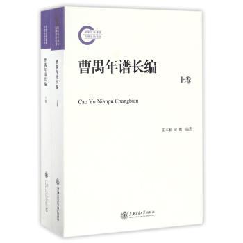 曹禺年谱长编:全2卷
