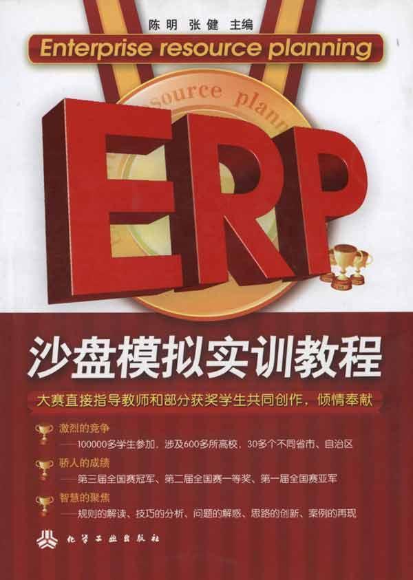 erp沙盘模拟实训教程,erp软件