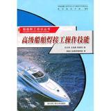 高级船舶焊接工操作技能/船舶职工培训丛书