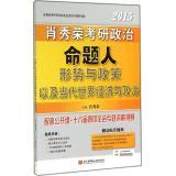 肖秀荣考研政治命题人形势与政策以及当代世界经济与政治
