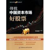 寻找中国资本市场好股票