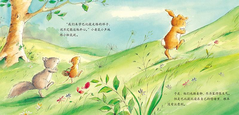 动物的语言绘本