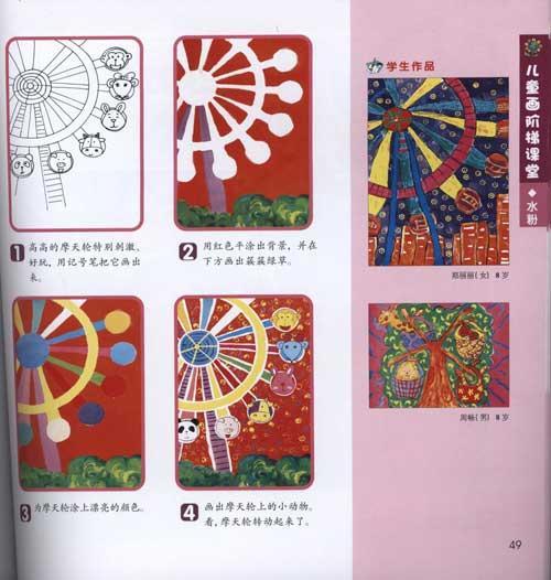 《儿童画阶梯学堂》共包括《线描》,《水彩笔》,《油画棒》,《水粉》