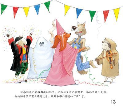 《大野狼和三只小猪的化装舞会