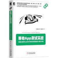 移动App测试实战:*级互联网企业软件测试和质量提升*佳实践