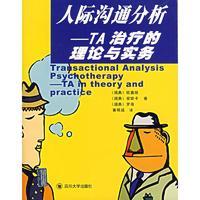 人际沟通分析:TA治疗的理论实务