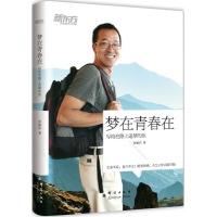 梦在青春在:写给在路上追梦的你 新东方创始人 俞敏洪最新作品集