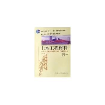 土木工程材料(第2版)-黄晓明//赵永利//高英-一般