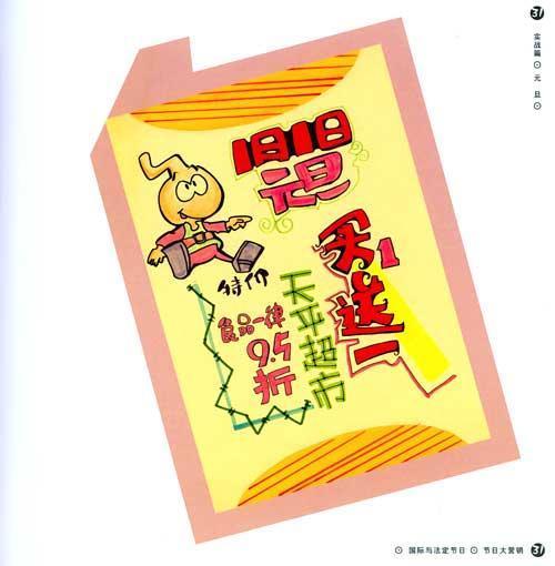 国庆节海报 pop手绘