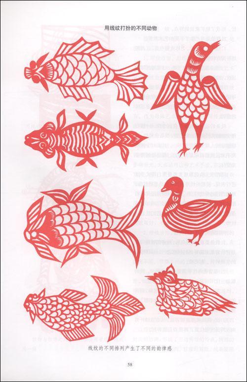 动物纹样剪法/民间剪纸技法研究
