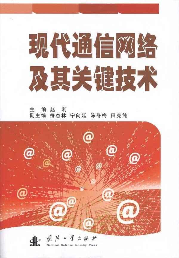 现代通信网络及其关键技术