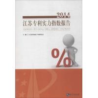 2014江苏专利实力指数报告