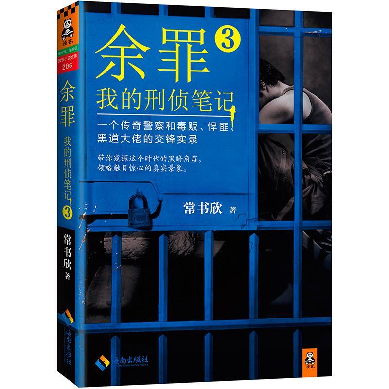 余罪:我的刑偵筆記(3)