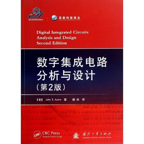 数字集成电路分析与设计(第二版