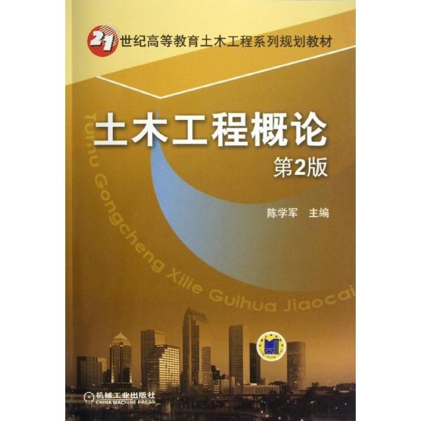 21世纪高等教育土木工程系列规划教材:土木工程概论(第2版)