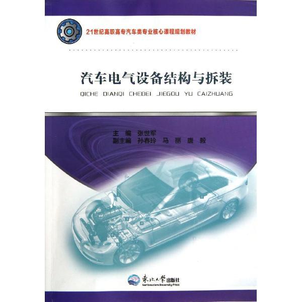 汽车电气设备结构与拆装-张世军-工业技术-文轩网