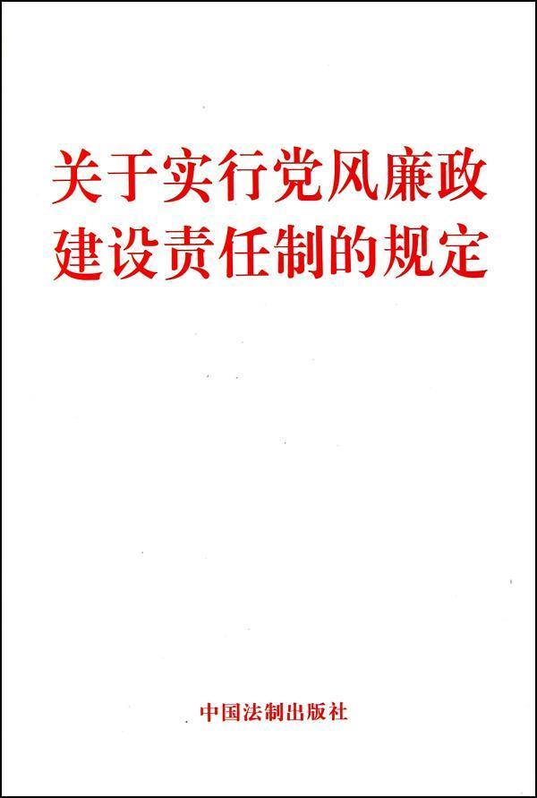 【党风廉政建设责任制和个人廉洁自律情况报告】