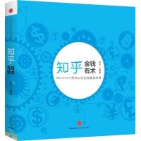 知乎金钱有术    ( 知乎,中文互联网最大的知识型讨论社区)