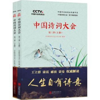 中国诗词大会第3季
