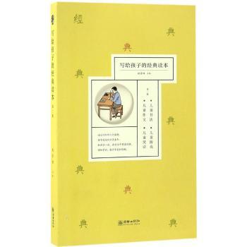 写给孩子的经典读本(第2辑共4册)