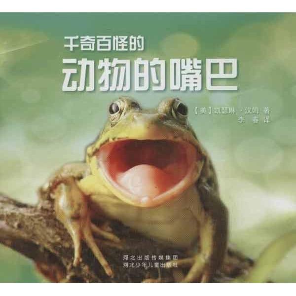 趣味动物知识:千奇百怪的动物的嘴巴【精装】