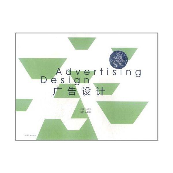 图书 艺术 设计 基础教材与教程 广告设计 > 广告设计  已售:  本