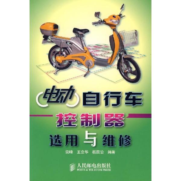 电动自行车控制器选用与维修-袁峰等编著-金融银行