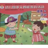 幼儿园多元智能游戏活动•健康与运动(全国版)(下)(中班)