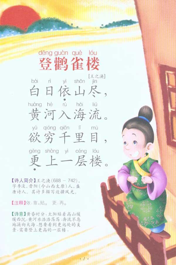幼儿学唐诗(基础版)