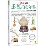 2015全球玉器拍卖年鉴