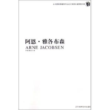 阿恩.雅各布森/十大建筑师系列-(丹)菲利克斯?