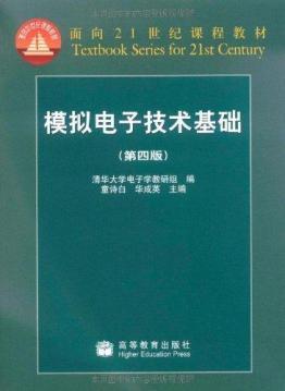 (正版)模拟电子技术基础(第4版)[童诗白华成英]-图书