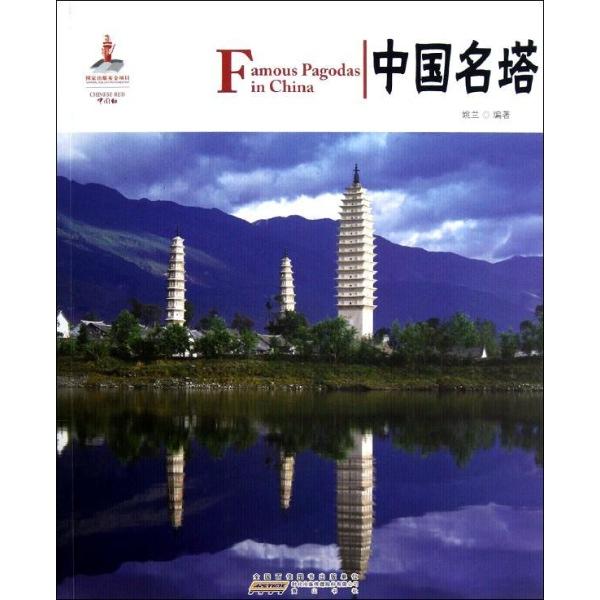 中国名塔-姚兰-旅游-文轩网