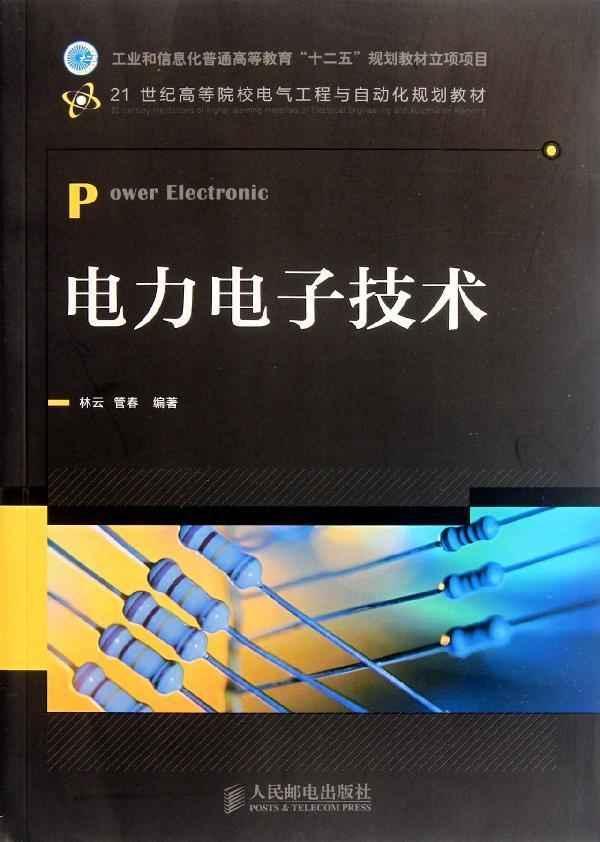 电力电子技术,工科,图书-文轩网