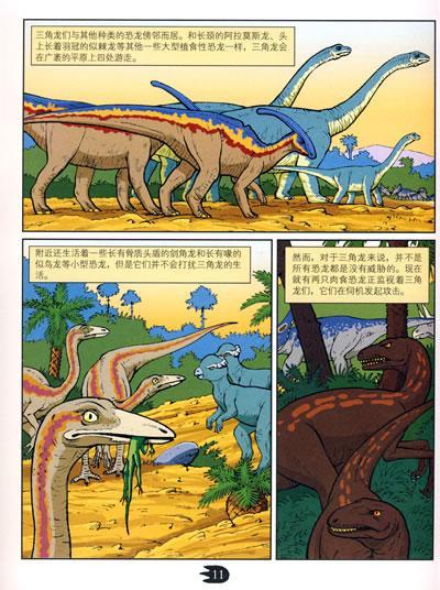 蓝猫龙骑团之恐龙世界 蓝猫龙骑团之恐龙 蓝猫龙骑团恐龙时代