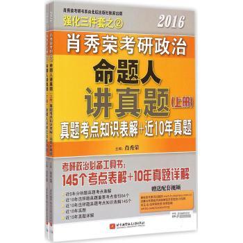 肖秀荣考研政治命题人讲真题