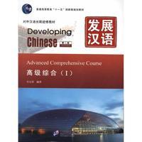 发展汉语 高级综合Ⅰ(第2版)