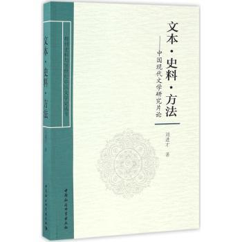文本?史料?方法——中國現代文學研究片論