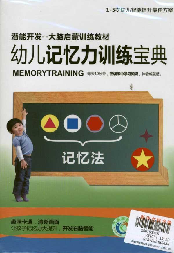 幼儿记忆力训练宝典
