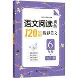 语文阅读训练:120篇精彩美文(6年级+小升初)
