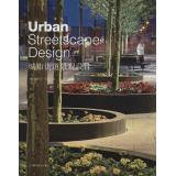 城市街道景观设计