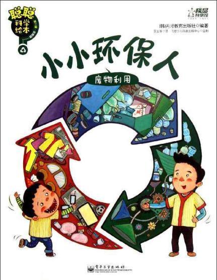 幼儿自制环保绘本