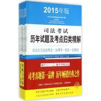 (2015)司法考试历年试题及考点归类精解