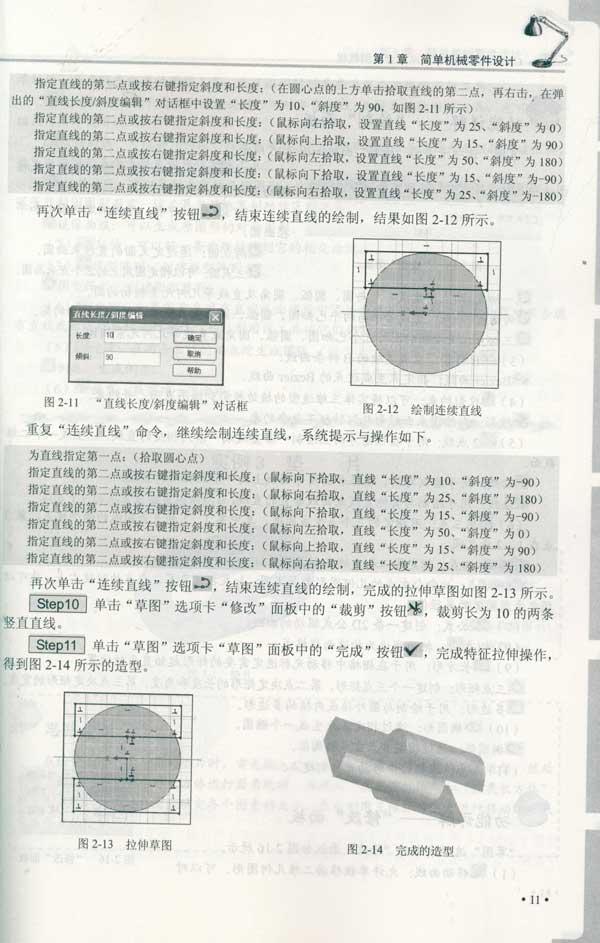 框式椅子结构装配图