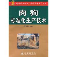 肉狗标准化生产技术