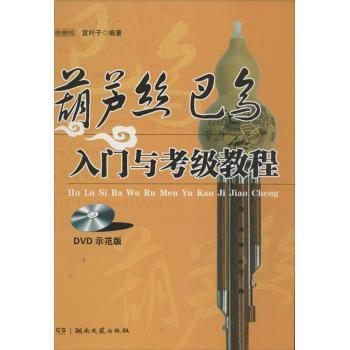 葫芦丝巴乌入门与考级教程(dvd版)(dvd示范版)图片