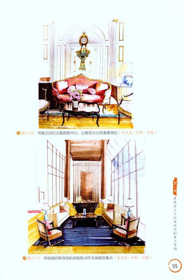 建筑室内手绘表现技法与实例